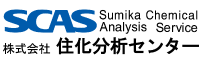Sumika Chemical Analysis Service, Ltd.banner